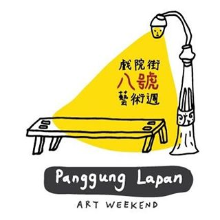 Clear your weekend this 20-21st August 2016 and come hang with us at the Panggung Lapan Art Weekend from 9am-11pm. We will be selling our new collection of Seed Boxes, so don't forget to drop by our booth. There are also inspiring talks about urban farming, heritage tour, workshops, music performance, film screening and more. Location: 8, Jalan Panggung, 50000 Kuala Lumpur